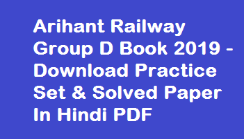 Arihant Railway Group D Book 2019 Practice Set & Solved Paper In Hindi PDF Download