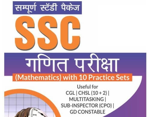 Sampooran Study Package SSC Ganit Pariksha Download Book PDF Free