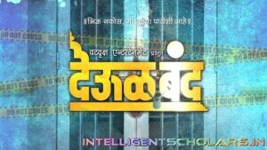 Deool Band Full Movie Download in Filmywap Vipmarathi Filmyzilla